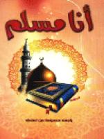 انا مسلم محمد اشرف صلاح