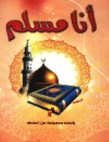كتاب انا مسلم pdf