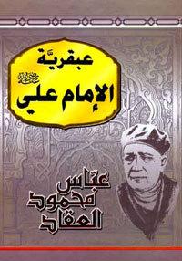 كتاب عبقرية الإمام علي للعقاد pdf