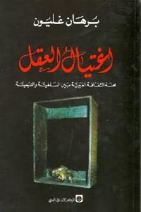 كتاب اغتيال العقل pdf