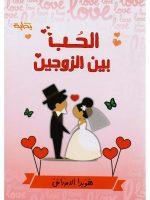 حصريا قراءة كتاب الحب بين زوجين