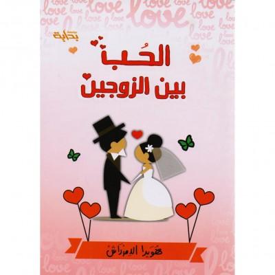 كتاب الحب بين الزوجين هويدا الدمرداش pdf تحميل