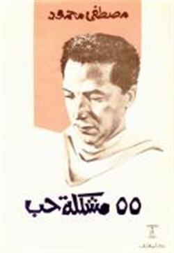 كتاب 55 مشكله حب لمصطفى محمود pdf