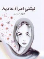 قراءة رواية ليتني امرأة عادية pdf