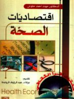 كتاب اقتصاديات الصحة pdf