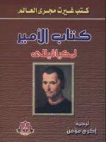 قراءة كتاب الأمير ميكافيلي