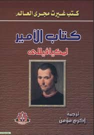 تحميل كتاب الأمير ميكافيلي pdf مجانا