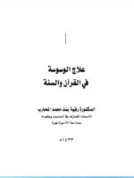 تحميل كتاب علاج الوسوسة في القرآن والسنة رقية المحارب