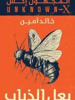 كتاب بعل الذباب