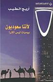 الدار العربية للعلوم ناشرون
