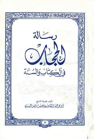 تحميل كتاب رسالة الحجاب في الكتاب والسنة كامل