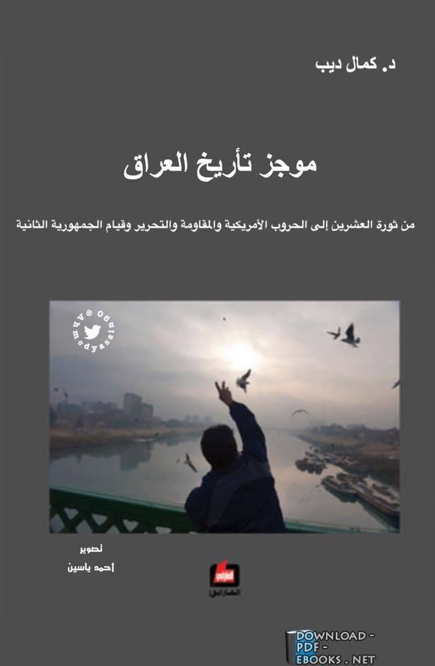تحميل كتاب العراق في التاريخ كامل مجانا