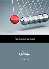 تحميل كتاب المبادئ اسحاق نيوتن pdf