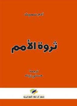 كتاب ثروة الأمم لآدم سميث pdf