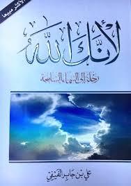 كتاب لأنك الله لعلي بن جابر الفيفي