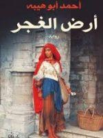 رواية أرض الغجر pdf