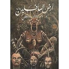 رواية ارض السافلين احمد خالد مصطفى pdf