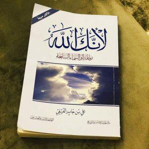 ملخص كتاب لأنك الله