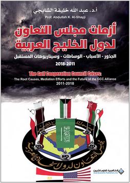 كتاب ازمات مجلس التعاون لدول الخليج العربية