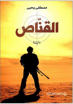 تحميل رواية القناص pdf تأليف مصطفى يحيى