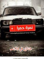كتاب نمرة حمراء