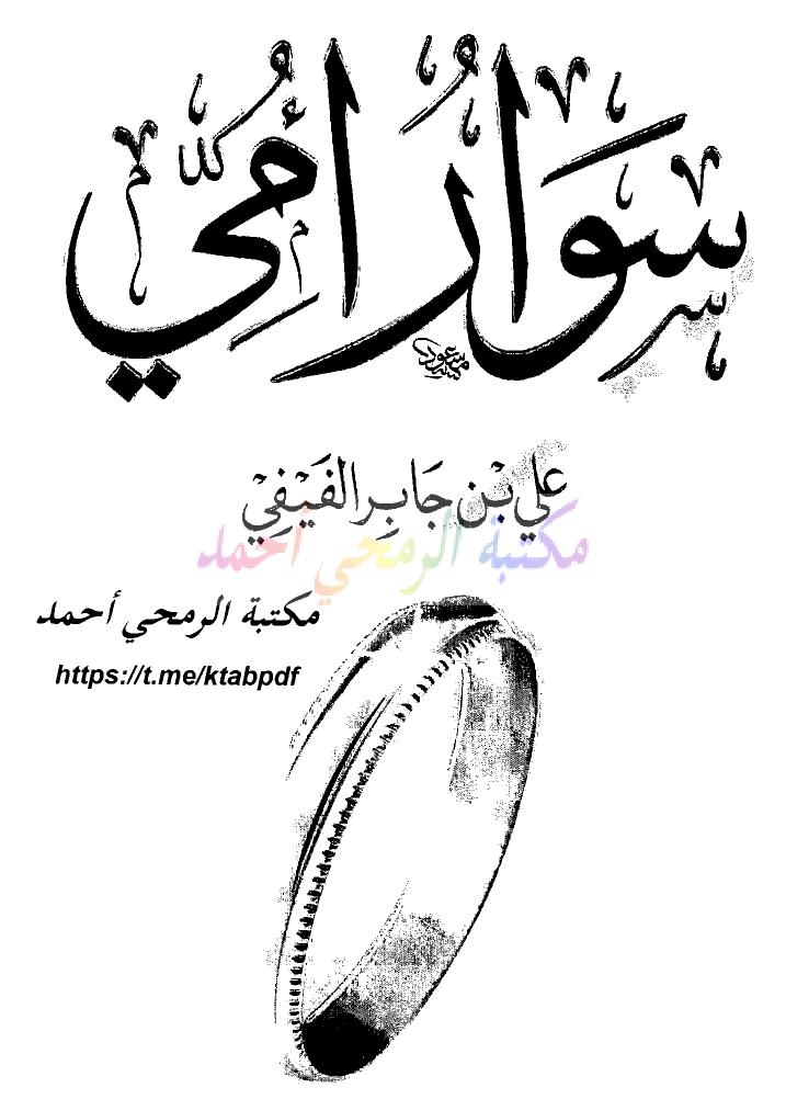 تحميل كتاب سوار امي pdf