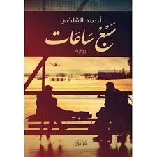 سبع ساعات احمد القاضى pdf
