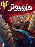 قراءة رواية هاري بوتر وحجرة الاسرار