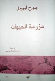 تنزيل رواية مزرعة الحيوانات مترجمة pdf