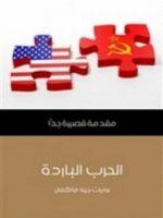 قراءة كتاب الحرب الباردة