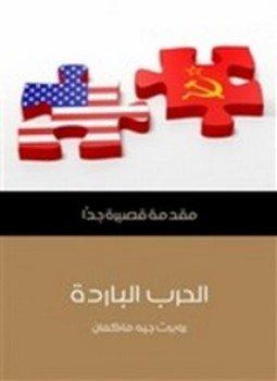 كتاب الحرب الباردة pdf