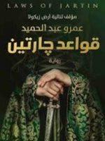 رواية قواعد جارتين pdf لعمرو عبد الحميد