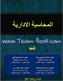 كتاب جاريسون pdf