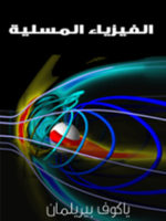 قراءة كتاب الفيزياء المسلية ياكوف بيرلمان