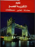 تحميل وقراءة كتاب تعليم اللغة الانجليزية