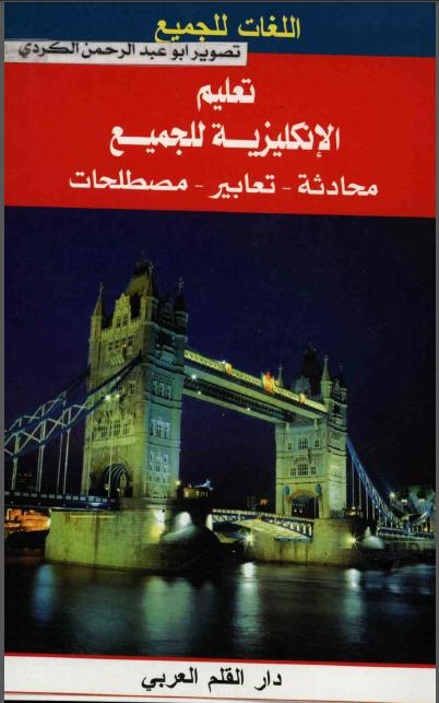 تعلم اللغة الانجليزية pdf 2019