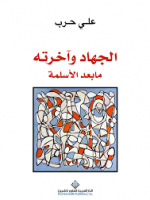 كتاب الجهاد وآخرته
