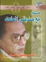قراءة كتاب حوار مع صديقى الملحد لمصطفى محمود