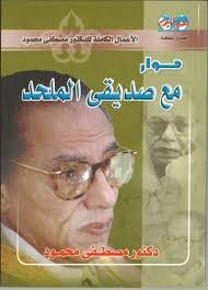 حوار مع صديقى الملحد pdf