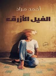 روايه الفيل الازرق احمد مراد pdf