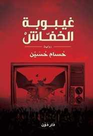 كتاب غيبوبة الخفاش