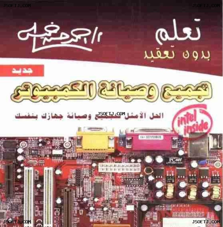 كتاب تعلم بدون تعقيد تجميع وصيانة الحاسوب