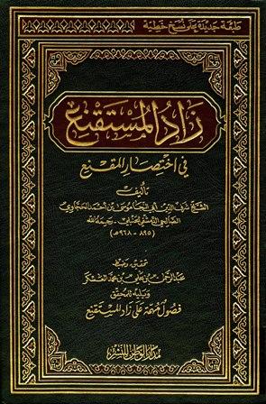 تحميل كتاب زاد المستقنع pdf