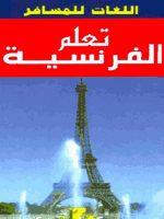 قراءة كتاب تعلم الفرنسية بدون معلم