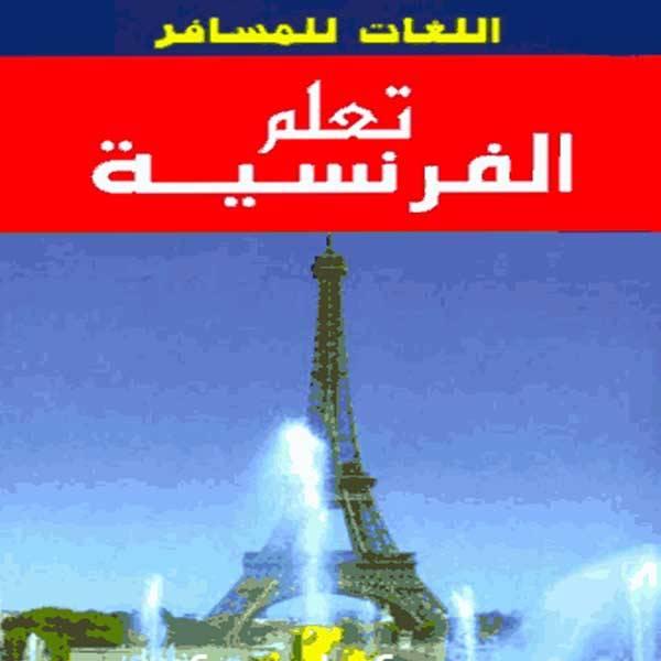 كتاب تعلم الفرنسية بدون معلم pdf