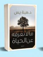 كتاب ما لا تعرفه عن الحياة