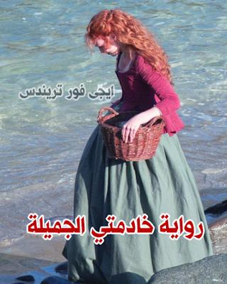 تحميل رواية خادمتي الجميلة كاملة pdf