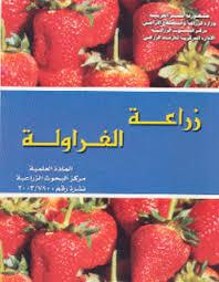 تحميل كتاب زراعة الفراولة pdf