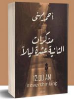 مذكرات الثانية عشرة ليلاً أحمد مهنى