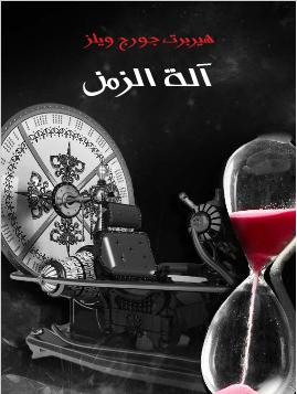 رواية الة الزمن pdf